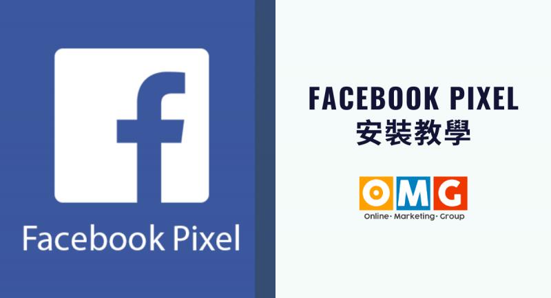 Facebook Pixel 像素安裝教學